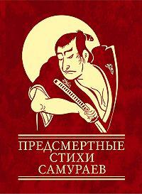 Ольга Чигиринская - Предсмертные стихи самураев
