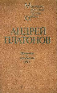 Андрей Платонов - Песчаная учительница