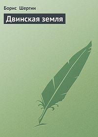 Борис  Шергин -Двинская земля
