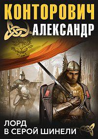 Александр Конторович - Лорд в серой шинели