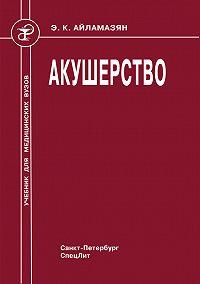 Эдуард Карпович Айламазян -Акушерство