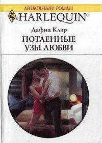 Дафна Клэр -Потаенные узы любви