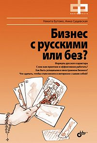 Анна Сущевская -Бизнес с русскими или без?