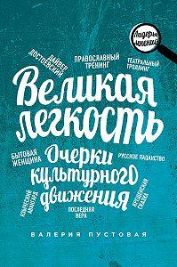 Валерия Пустовая -Великая легкость. Очерки культурного движения