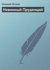 Николай Лесков -Невинный Пруденций