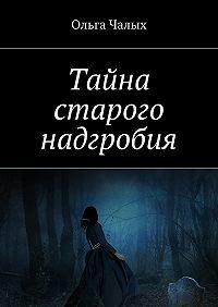 Ольга Чалых - Тайна старого надгробия
