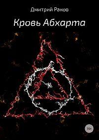 Дмитрий Александрович Раков -Кровь Абхарта