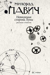 Милорад Павич - Невидимая сторона Луны (сборник)