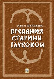 Миясат Шурпаева -Предания старины глубокой