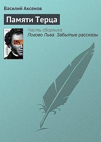 Василий П. Аксенов - Памяти Терца