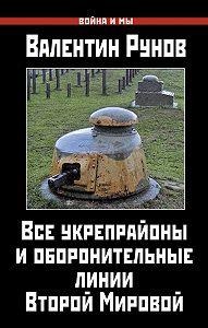 Валентин Рунов - Все укрепрайоны и оборонительные линии Второй Мировой