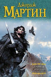 Джордж Мартин -Танец с драконами. Книга 2. Искры над пеплом
