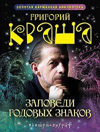 Григорий Семенович Кваша -Заповеди годовых знаков