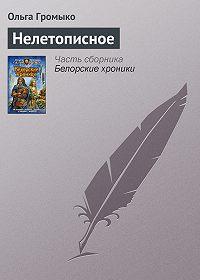 Ольга Громыко -Нелетописное