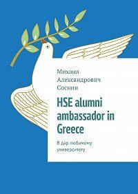 Михаил Соснин -HSE alumni ambassador in Greece. В дар любимому университету