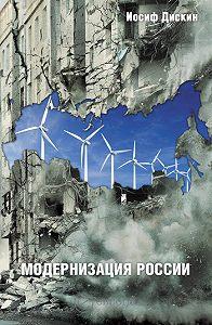 Иосиф Дискин - Модернизация России: сохранится ли после 2012 года? Уроки по ходу
