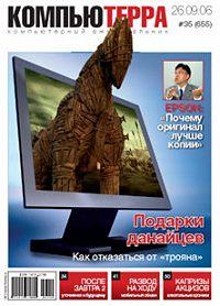 Компьютерра - Журнал «Компьютерра» № 35 от 26 сентября 2006 года