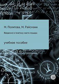 Марина Политова -Введение в генетику масти лошади