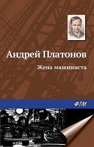 Андрей Платонов -Жена машиниста