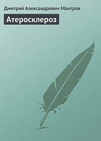 Д. А. Мантров -Атеросклероз