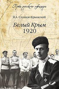 Яков Слащов-Крымский -Белый Крым. 1920