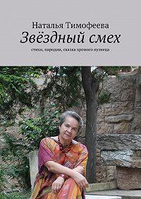 Наталья Тимофеева - Звёздныйсмех