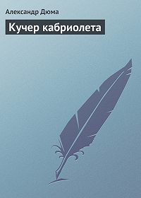 Александр Дюма -Кучер кабриолета