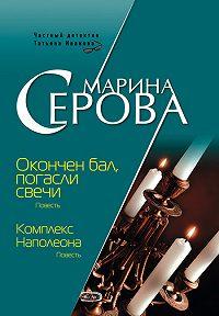 Марина Серова -Окончен бал, погасли свечи