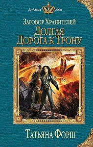 Татьяна Алексеевна Форш -Долгая дорога к трону