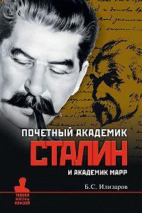 Б. С. Илизаров -Почетный академик Сталин и академик Марр
