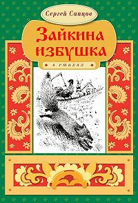 Сергей Сапцов -Зайкина избушка
