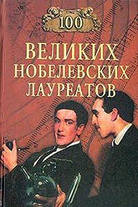 Сергей Мусский -100 великих нобелевских лауреатов