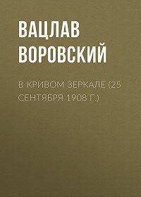 Вацлав Воровский -В кривом зеркале (25 сентября 1908 г.)