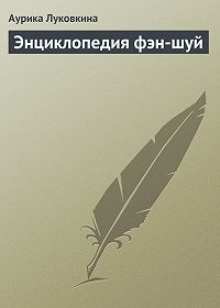 Аурика Луковкина - Энциклопедия фэн-шуй