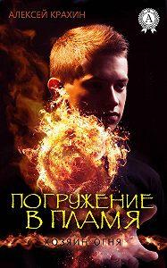 Алексей Крахин -Погружение в пламя