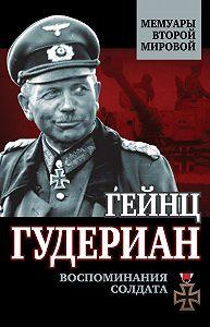 Гейнц  Гудериан -Воспоминания солдата