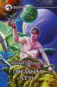 Вадим Проскурин -Звездная сеть