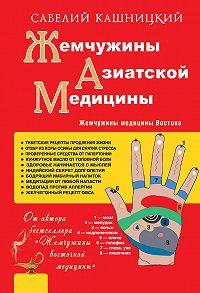 Савелий Кашницкий -Жемчужины азиатской медицины