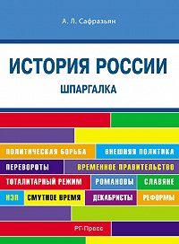 Александр Сафразьян -История России. Шпаргалка