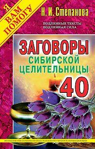 Наталья Ивановна Степанова - Заговоры сибирской целительницы. Выпуск 40