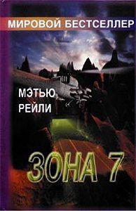 Мэтью Рейли - Зона 7
