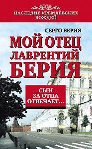 Серго Лаврентьевич Берия -Мой отец Лаврентий Берия. Сын за отца отвечает…