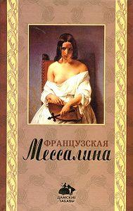 Оливия Клеймор -Французская Мессалина