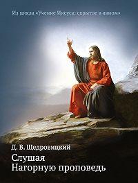 Дмитрий Владимирович Щедровицкий -Слушая Нагорную проповедь