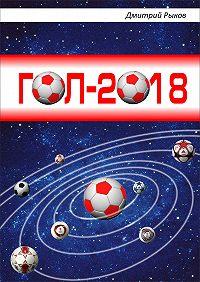 Дмитрий Рыков - Гол-2018
