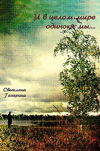 Светлана Гагарина -И в целом мире одиноки мы