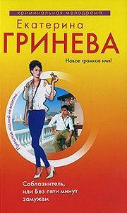 Екатерина Гринева -Соблазнитель, или Без пяти минут замужем