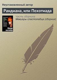 Неустановленный автор -Рандиана, или Похотиада