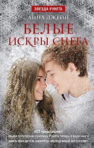 Анна Джейн -Белые искры снега