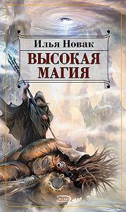 Илья Новак -Высокая магия